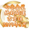 七赤金星の絶対開運吉方位旅行!2019年5月は「西」か「東」へ行け!※5/7~6/1