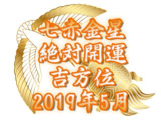 七赤金星の絶対開運吉方位!2019年5月は「西」か「東」へ行け!※5/7~6/1