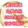絶対開運!九紫火星!2019年5月は超大吉方位「北」か「南」へ行け!